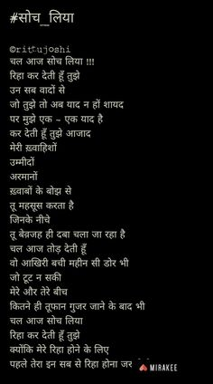 Poetry Hindi, Poetry Quotes, Poem On Independence Day, Shiva Lord Wallpapers, Dulhan Mehndi Designs, Love Quotes In Hindi, Queen Quotes, Law Of Attraction, Poems