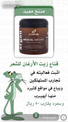 Beauty Care, Beauty Skin, Beauty Hacks, Hair Beauty, Argan Oil Hair Mask, Hydrate Hair, Brown Hair Balayage, Hair Care Tips, Skin Tips