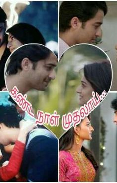 Read பகுதி : 01 from the story கண்ட நாள் முதலாய் by Uthayasakee (UthayaSakee) with reads. Novel Wattpad, Wattpad Romance, Wattpad Stories, Romantic Novels To Read, Romance Novels, Comedy Stories, Novels To Read Online, Tamil Love Quotes, Free Books To Read