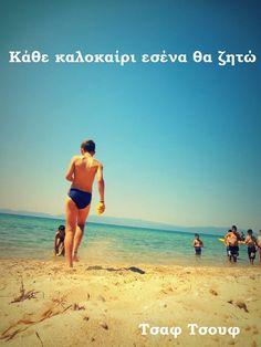 Παιδική Καττασκήνωση Τσαφ Τσουφ www.tsaftsouf.gr