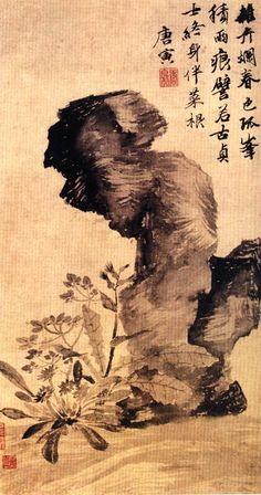 """""""Rock"""", painted by Tang Yin (唐寅; 1470-1523 AD), Ming Dynasty.  Tang Yin is one of the most notable painters in Chinese art history. He is one of the """"Four Masters of Ming dynasty"""" (Ming Si Jia), which also includes Shen Zhou (1427–1509), Wen Zhengming (1470–1559) and Qiu Ying (ca. 1495-1552). Tang was also a talented poet."""