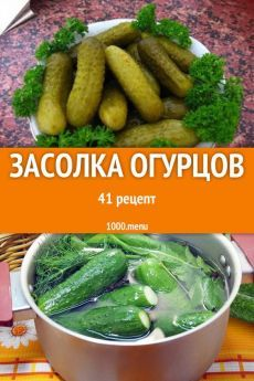 Russian Recipes, What To Cook, Pickles, Cucumber, Food And Drink, Cooking Recipes, Keto, Cooking, Chef Recipes