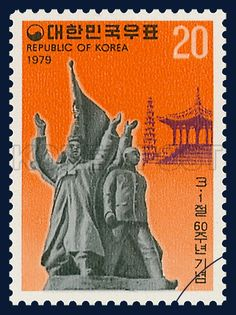 Postage Stamp Commemorating 60 th Anniversary of Samil Independence Movement(March 1, 1919), Declaration of Independence Monument, commemoration, orange, gray, 1979 03 01, 3.1절 60주년 기념, 1979년 03월 01일, 1122, 3.1 독립선언 기념탑, postage 우표