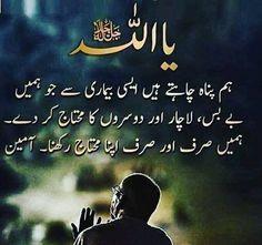 Imam Ali Quotes, Allah Quotes, Urdu Quotes, Islamic Love Quotes, Islamic Inspirational Quotes, Islamic Page, Islamic Dua, Jumma Mubarak Images Download, Muslim Boy Names