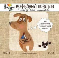 выкройка кофейных собачек: 9 тыс изображений найдено в Яндекс.Картинках