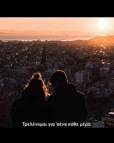 Greek Quotes, Studios, Couples, Nice, Couple
