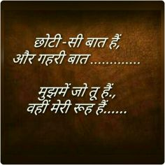 303 Best Sahjeb Images Quotes Best Love Quotes Dil Se