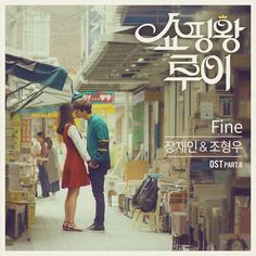 Shopping King Louie OST