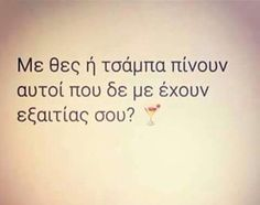 Funny Greek Quotes, Funny Quotes, Love Quotes, Inspirational Quotes, Best Quotes Ever, Funny Statuses, Bitch Quotes, Funny Times, Great Words