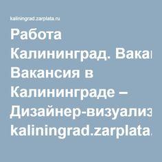 Работа Калининград. Вакансия в Калининграде – Дизайнер-визуализатор. kaliningrad.zarplata.ru