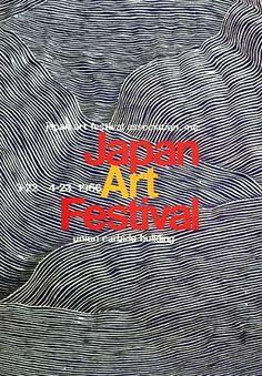 Japan Art Festival - 粟津潔 (Kiyoshi Awazu)