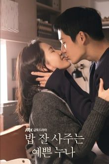 Jung Hae In Upcoming drama Pretty noona who buys me food Witch's Romance, Kdrama, Korean Drama Movies, Korean Actors, Korean Dramas, Asian Actors, Rain Drama, Lee Joo Young, Video Game Companies