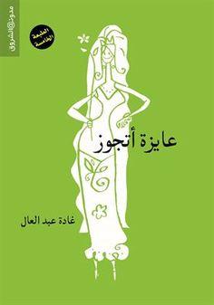 عايزة أتجوز #Kotobi #Arabic #Ebooks #books