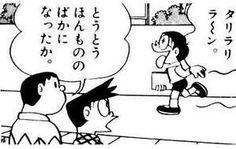 とうとうほんもののばかになったか。 Doraemon, Manga Comics, Peanuts Comics, Disney Characters, Fictional Characters, Cartoon, Words, Anime, Image