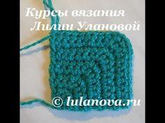 Вязание крючком квадрата от угла - Knitting square angle crochet