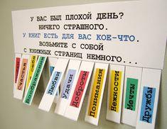 """Библиотечная фея: """"Хулиганство"""" в библиотеке..."""