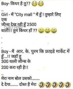 Latest Boys Girls Funny Jokes – Boys Girls WhatsApp Hindi Jokes – Boys Girls Funny Jokes