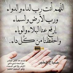Happy Morning Quotes, Good Morning Cards, Good Morning Images, Beautiful Arabic Words, Islamic Love Quotes, Ramadan Mubarak Wallpapers, Ramadan Kareem Pictures, Healing Verses, Beautiful Morning Messages