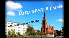 В городе Елгава находится представительство компании AUTO-SPAR. С помощью AUTO-SPAR Вы можете купить  под  заказ любой  б.у. авто из Европы. Доставка автомобилей без растаможки  на указанный адрес в любой регион.