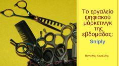 Το εργαλείο ψηφιακού μάρκετινγκ της εβδομάδας: Sniply #marketing #μάρκετινγκ #digitalmarketing #ψηφιακόμάρκετινγκ #tools #εργαλεία
