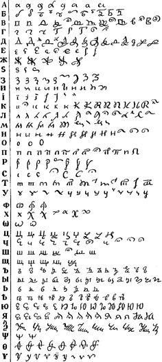 для чтения древностей Calligraphy Handwriting, Calligraphy Alphabet, Penmanship, Cursive, Modern Calligraphy, Ancient Alphabets, Instagram Story, Hand Lettering, Script