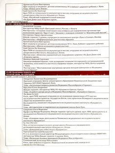 """Программа II Международной конференции по Имидж Медицине и Первой Украинско-Китайской конференции по Традиционной Китайской Медицине. Одесса, Украина. (Архив Института """"Кундавелл"""", Страница 3)."""