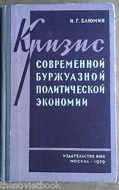 Economic crisis of modern capitalism In Russian Soviet era book 1959