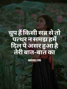 Romantic Shayari (रोमांटिक शायरी) Beautiful Love in Hindi Reality Of Life Quotes, Sad Life Quotes, True Feelings Quotes, Good Thoughts Quotes, Good Night Quotes, Dad Quotes, Attitude Quotes, Positive Attitude, Relationship Quotes
