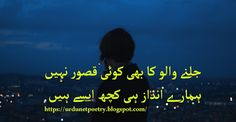 Jalne  Walon Ka Bhe Koi Kasooor Nhi|sad poetry in urdu|love poetry in urdu|poetry urdu Urdu Poetry In English, Love Poetry Urdu, Romantic Poetry, Koi, Attitude, Love Quotes, My Life, Thankful, Romance