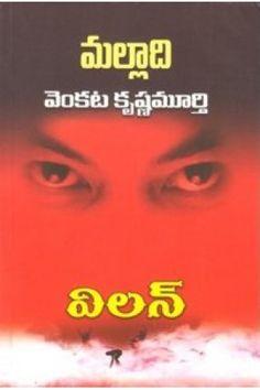 Vilian (విలన్) by Malladi Venkata Krishnamurthy (మల్లాది వెంకటక్రిష్ణముర్తి) - Telugu Book Novel (తెలుగు పుస్తకం నవల) - Anandbooks.com