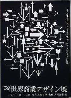 world commercial design exhibition poster by Ikko Tanaka (1959)