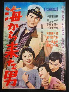 Black Pin Up, Japanese Film, Memories, Baseball Cards, Movie Posters, Design, Memoirs, Souvenirs, Film Poster