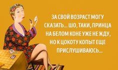 принца на белом коне уже не жду, но к цокоту копыт прислушиваюсь))))