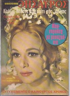 ALIKI VOUGIOUKLAKI - OLD CYPRUS GREEK MAGAZINE / ΘΗΣΑΥΡΟΣ - 1970 / ALIKH Old Greek, Bright Stars, Magazine Covers, Greece, History, Retro, Antiques, Celebrities, Books