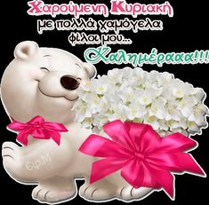 Cute Good Morning Quotes, Christmas Ornaments, Holiday Decor, Christmas Jewelry, Christmas Decorations, Christmas Decor