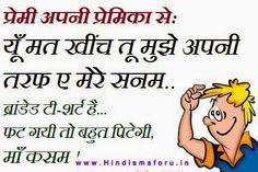 Funny Shayari Photo, Funny Shayari Picture, Funny Shayari, Wallpaper, ghalib ki ghazal in hindi, ghalib ki ghazal, ghazal jokes, zindagi ghazal, ghazal shayri, urdu ghazal shayari, mirza ghalib sher o shayari in hindi, mirza ghalib sher