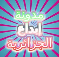 اكتب اسمك علي صور رائعة ومختلفة 2013 ~ مدونة إبداع الجزائرية