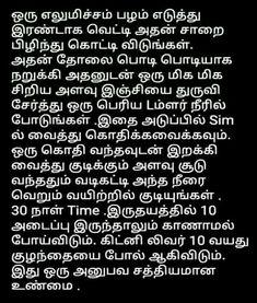 Pregnancy Food Tips Tamil Food Safety Tips, Food Tips, Natural Cough Remedies, Herbal Remedies, Healthy Groceries, Kidney Health, Morning Greetings Quotes, Detox Tips, Natural Health Tips