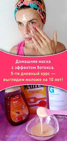 Homemade mask with botox effect. 5 days old . - My MartoKizza Beauty Care, Beauty Skin, Health And Beauty, Beauty Hacks, Hair Beauty, Face Care, Body Care, Botox Alternative, Homemade Mask