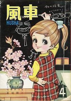 風車 No.4 昭和37年4月号 表紙:岸田はるみ / Hūsha, Apr.1962 cover by Kishida Harumi