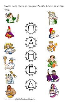 οι 12 θεοί του ολύμπου πακέτο δραστηριοτήτων Ancient Greece, Greek Mythology, Crafts For Kids, Projects To Try, Kids Rugs, School, Greece, Rome, Crafts For Children