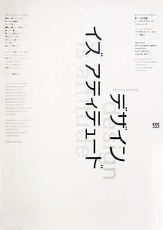 Helmut Schmid, Design is Attitude poster, ddd gallery, 2007