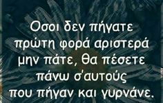 Jokes Quotes, Funny Quotes, Memes, Funny Greek, Funny Moments, Laughing, Greece, Funny Pictures, Lol