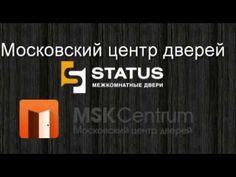 Статус двери Мск Центрум