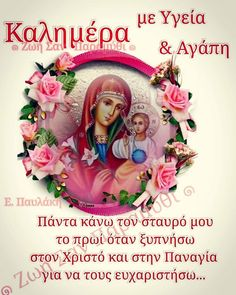 Byzantine Icons, Good Morning Quotes, Prayers, Pictures, Life, Decor, Greek, Photos, Decoration