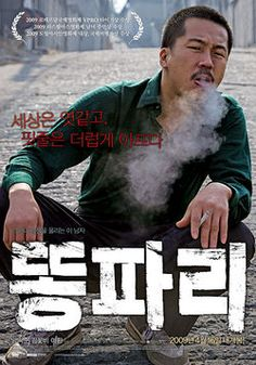 Breathless. 똥파리 (2009) Running time 130 minutes. Directed and written by Ik-June Yang. The director is also the lead actor in the film