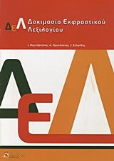 Δοκιμασία εκφραστικού λεξιλογίουΕλληνική έκδοση του Word Finding Vocabulary Test (Renfrew, 1995)