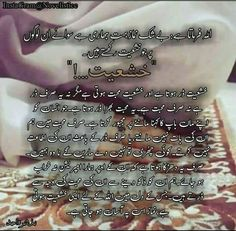 Namal. Muslim Quotes, Urdu Quotes, Wisdom Quotes, Islamic Quotes, Quotations, Islamic Dua, Beautiful Lines, Beautiful Words, Islamic Birthday Wishes