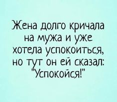 Russian Quotes, Funny Phrases, Just Smile, Letter Art, Wisdom, Lol, Math Equations, Lettering, Memes
