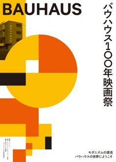 バウハウス関連のドキュメンタリー映画6作品を上映する「バウハウス100年映画祭」が11月23日より開催 | デザイン情報サイト[JDN]